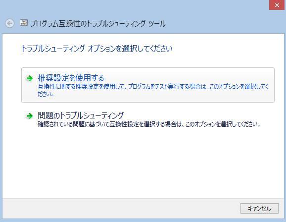 プログラムのファイルが開けない状態