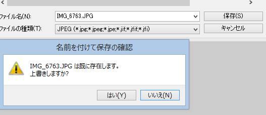 データファイルの上書き保存