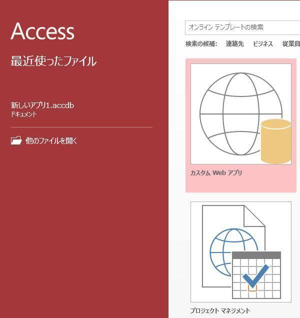 Access2013
