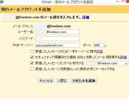 メールアドレス追加