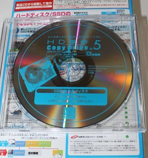 HD革命5