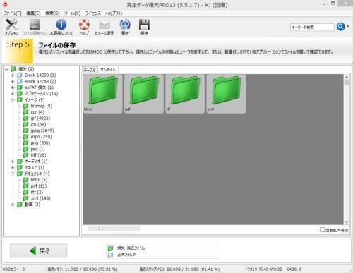 ファイルの保存