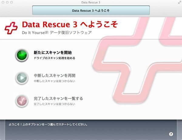 データレスキュー3