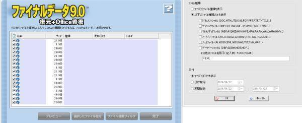 emlファイルの検出