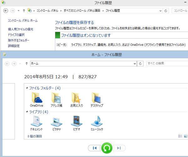 ファイル履歴