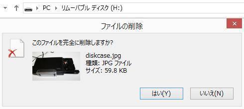 ファイルの削除