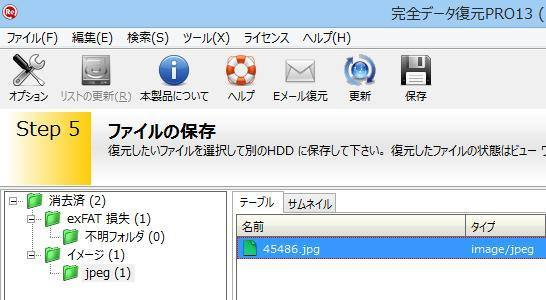 ファイルの選択