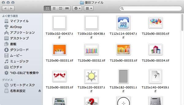 復旧したファイル