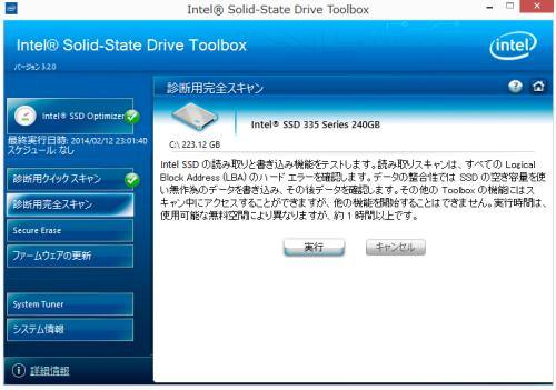 SSDの診断