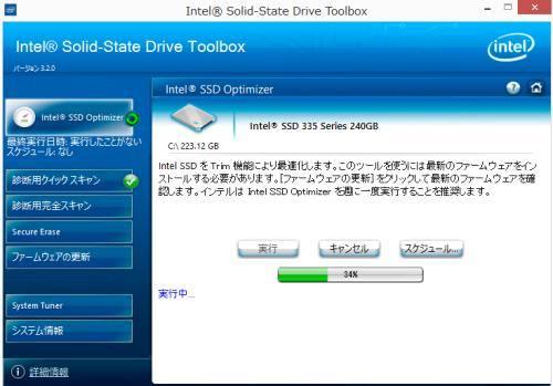 Intel SSDツールボックス