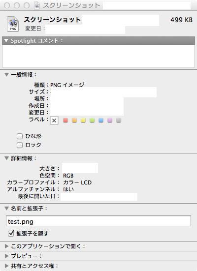 Macの拡張子画面