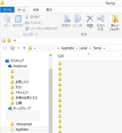 OneDriveのフォルダー