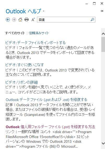 Outlookヘルプ