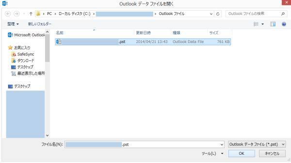PSTファイル
