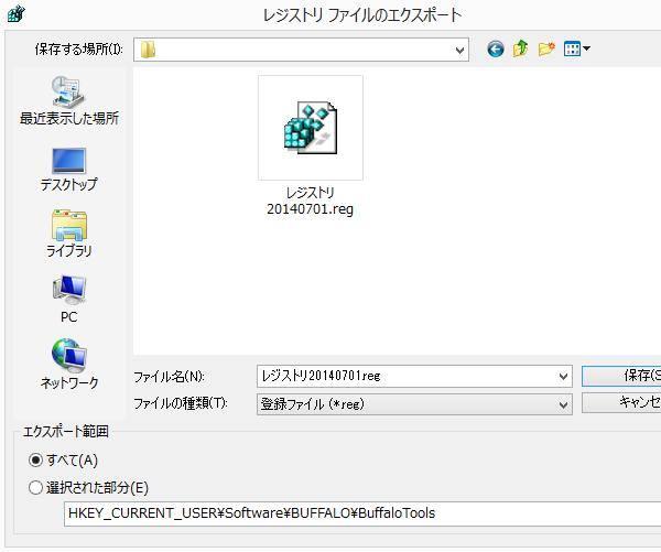 regファイル