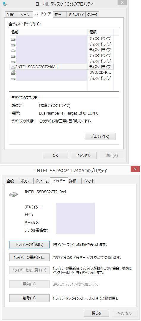 SSDのプロパティ