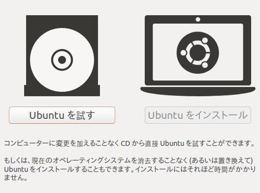 Ubuntuを試す