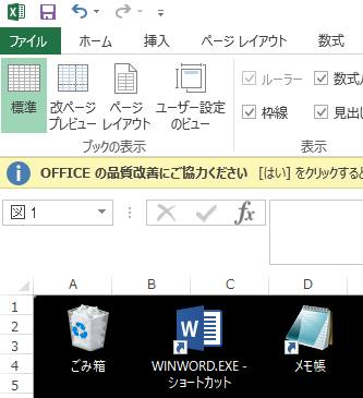 Excel データ 復元