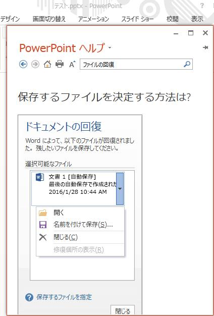 PowerPointのヘルプ画面