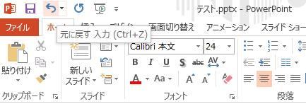 Microsoft Officeのソフト