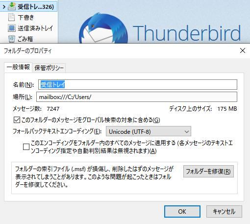 Thunderbirdの受信箱
