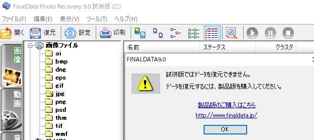 データ復元ソフトの体験版