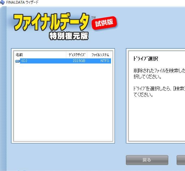 データ復元ソフトウェア