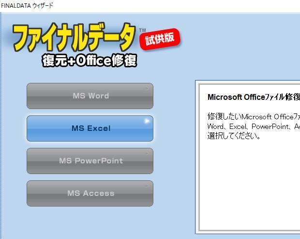 ファイナルデータ復元+Office修復