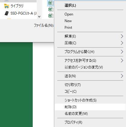 ファイルの削除操作