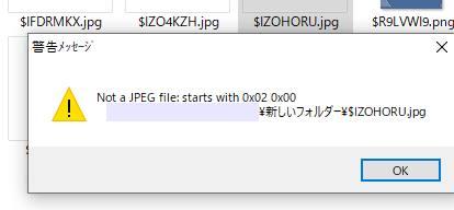 ファイルが破損している状態