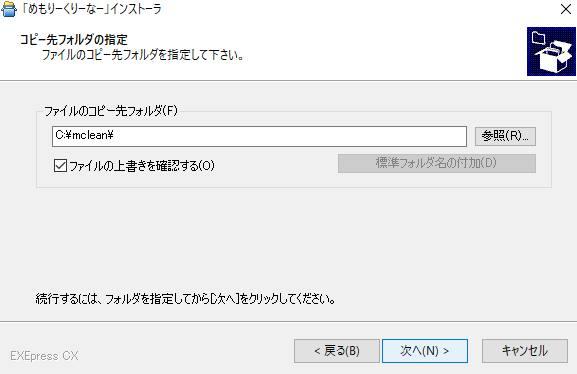 メモリー管理ソフトのインストール