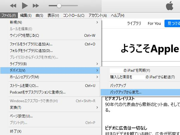 iTunesでのデータの復元