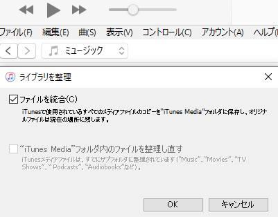 iTunesのライブラリ
