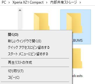 保存されているファイル