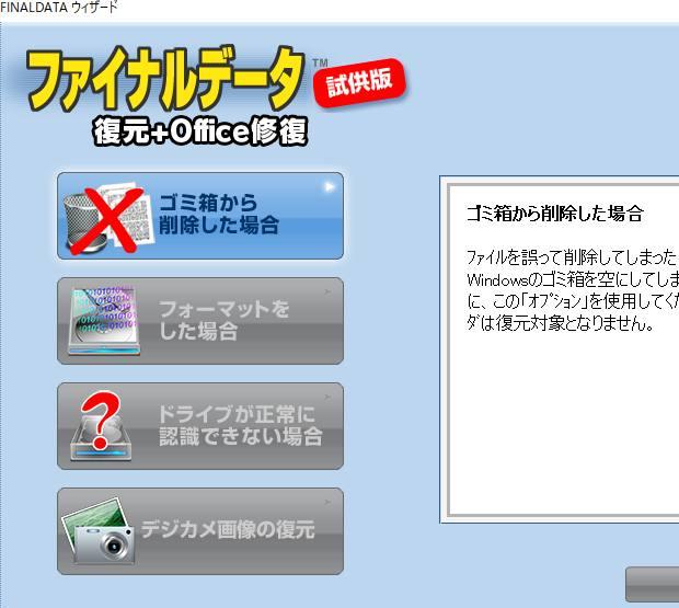 ファイルの復元ソフト