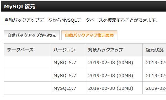 SQLサーバのデータのバックアップと復元