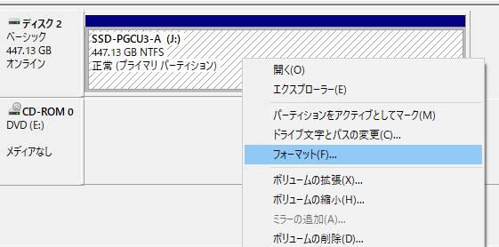 SSDの初期化