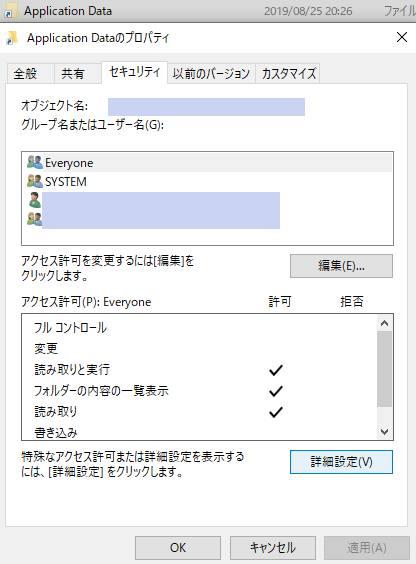 ファイルの表示設定