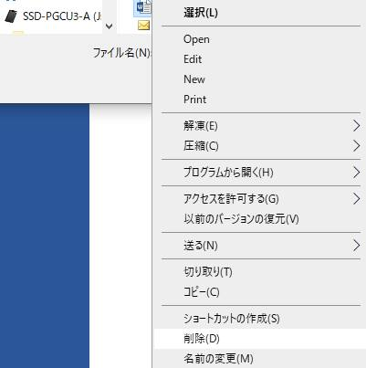 拡張子ファイルの削除