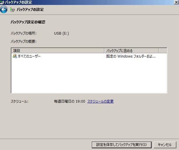 Windows7のバックアップの実行