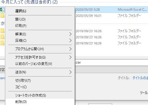 CSVのファイル