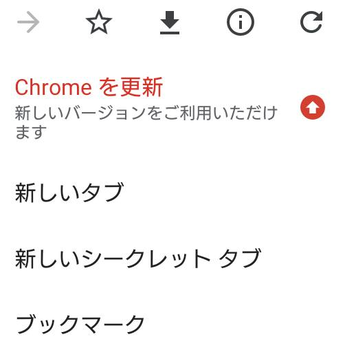 GoogleChromeのブックマーク
