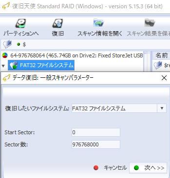 HDDのデータの復旧