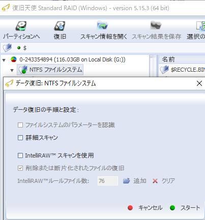 ファイルの復旧