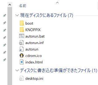 knoppixのディスク