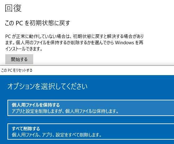 Windowsの回復オプション