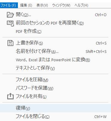 PDFの復帰