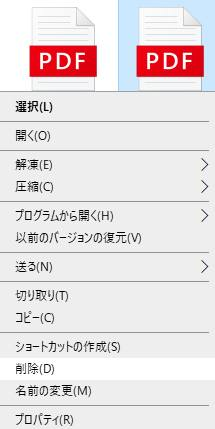 PDFのファイル