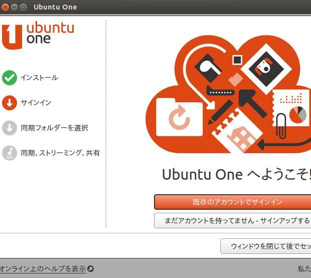 Ubuntu Oneのデータ復旧機能