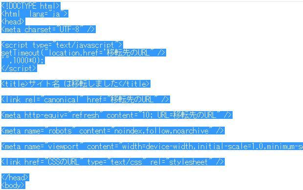 URLの移転タグ